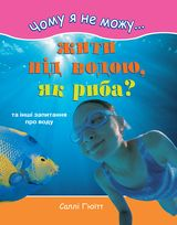Чому я не можу жити під водою, як риба? Та інші запитання про воду - фото обкладинки книги