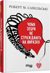 Чому зебри не страждають на виразку - фото обкладинки книги