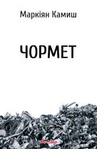 Книга Чормет