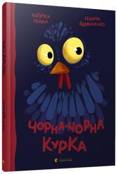 Чорна-чорна курка - фото обкладинки книги