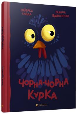 Чорна-чорна курка - фото книги