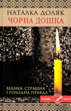 Книга Чорна дошка