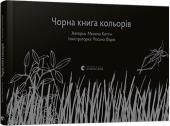 Чорна книга кольорів - фото обкладинки книги