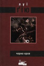 Чорна кров - фото обкладинки книги