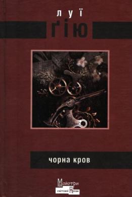 Чорна кров - фото книги