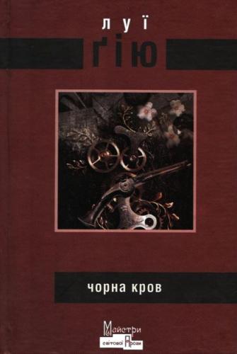 Книга Чорна кров