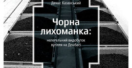 Чорна лихоманка - фото книги
