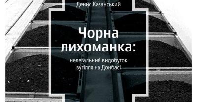 Книга Чорна лихоманка