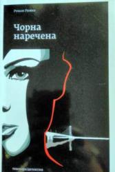 Чорна наречена - фото обкладинки книги