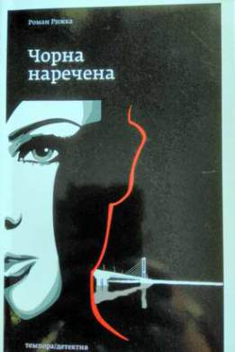 Книга Чорна наречена