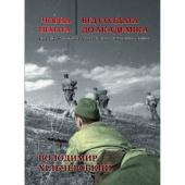 Чорна піхота - фото обкладинки книги