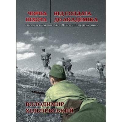 Книга Чорна піхота