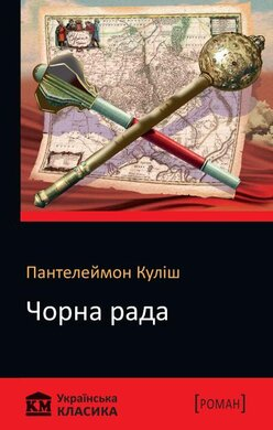 Чорна рада. КМ Українська класика - фото книги