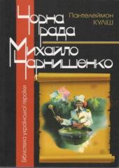 Чорна рада. Михайло Чернишенко - фото обкладинки книги