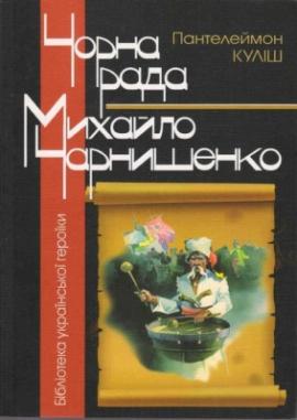 Чорна рада. Михайло Чернишенко - фото книги