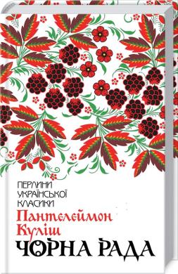 Чорна рада. Перлини української класики - фото книги
