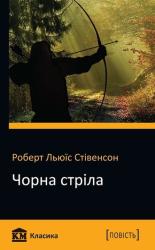 Чорна стріла - фото обкладинки книги