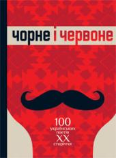 Чорне і червоне: Сто українських поетів ХХ століття: Антологія - фото обкладинки книги