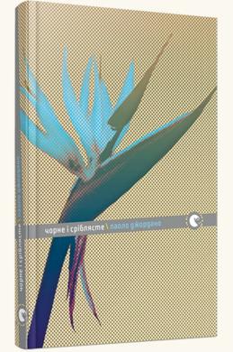 Чорне і сріблясте - фото книги