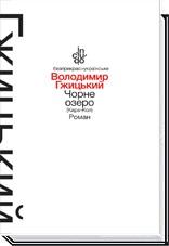 Чорне озеро (Кара-Кол) - фото обкладинки книги
