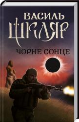 Чорне Сонце.Нове оформлення - фото обкладинки книги