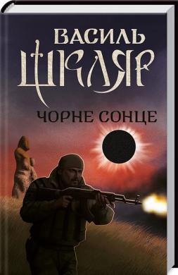 Чорне Сонце.Нове оформлення - фото книги