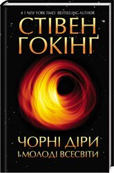 Чорні діри і молоді Всесвіти - фото обкладинки книги