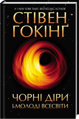 Чорні діри і молоді Всесвіти - фото книги