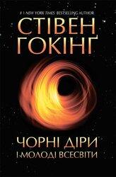 Чорні діри і молоді Всесвіти та інші лекції - фото обкладинки книги