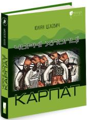Чорні хлопці Карпат - фото обкладинки книги