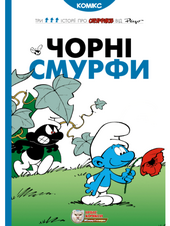 Книга Чорні смурфи