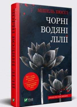 Чорні водяні лілії - фото книги