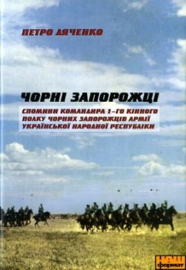 Книга Чорні запорожці