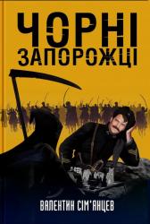Чорні запорожці - фото обкладинки книги
