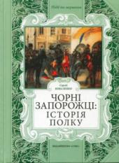 Чорні запорожці: історія полку - фото обкладинки книги