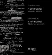 Чорнобиль: етюди з натури - фото обкладинки книги