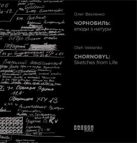 Чорнобиль: етюди з натури - фото книги