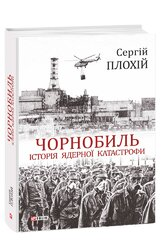 Чорнобиль. Історія ядерної катастрофи - фото обкладинки книги