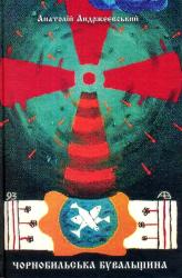 Чорнобильська бувальщина - фото обкладинки книги