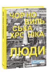 Чорнобильська хроніка. Люди - фото обкладинки книги