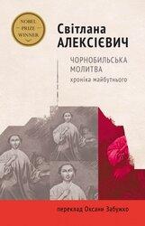 Чорнобильська молитва - фото обкладинки книги