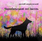 Чорнобильський пес Аксель - фото обкладинки книги