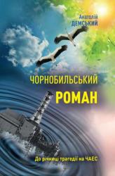 Чорнобильський роман - фото обкладинки книги