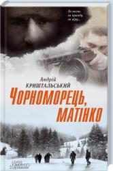 Чорноморець, матінко - фото обкладинки книги