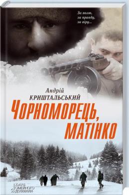 Чорноморець, матінко - фото книги