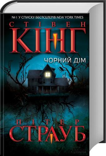 Книга Чорний дім