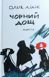 Чорний дощ - фото обкладинки книги