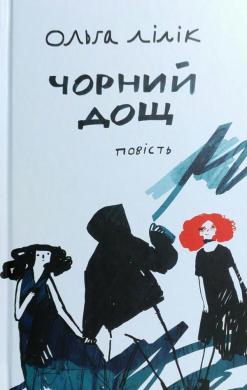 Чорний дощ - фото книги