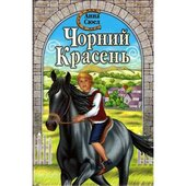 Чорний красень - фото обкладинки книги