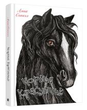 Чорний красунчик - фото обкладинки книги